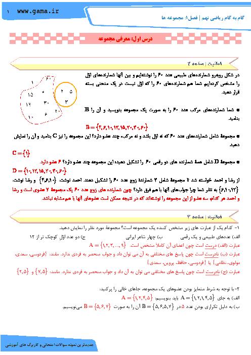 راهنمای گام به گام ریاضی نهم فصل 1: مجموعه ها (درس اول: معرفی مجموعه)