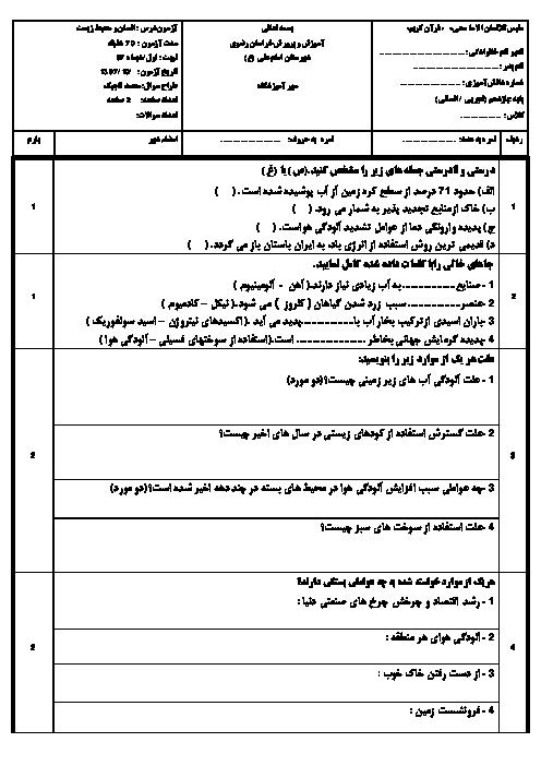 آزمون نوبت اول انسان و محیط زیست یازدهم دبیرستان حاج غلامرضا راسخی   دی 1397