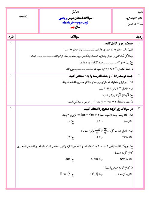 آزمون استاندارد نوبت دوم ریاضی نهم با پاسخ تشریحی | سری ۳۴