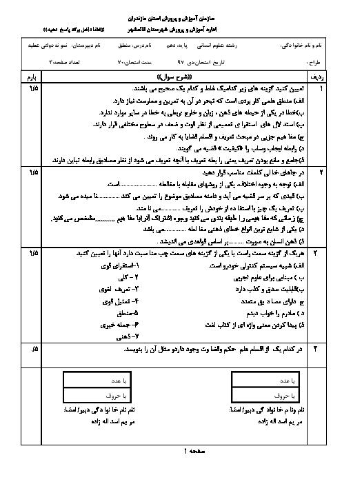 سوال و پاسخ امتحان نوبت اول منطق دهم دبیرستان نمونه دولتی عطیه قائم شهر | دی 1397