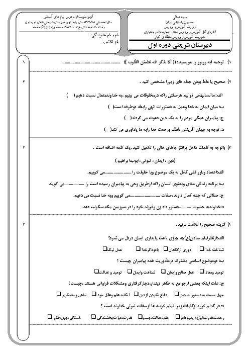 آزمون پیام های آسمان نهم دبیرستان شریعتی منطقه کیار چهارمحال و بختیاری | دی 95