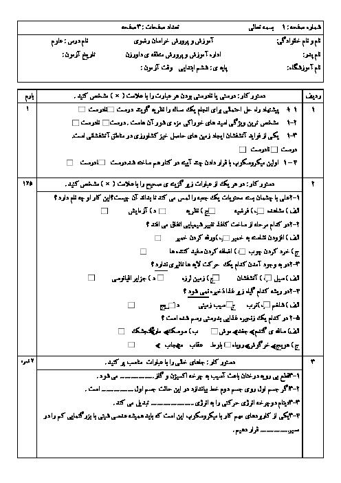 آزمون نوبت دوم علوم تجربی ششم دبستان منطقه داورزن خراسان رضوی با جواب - خرداد 95