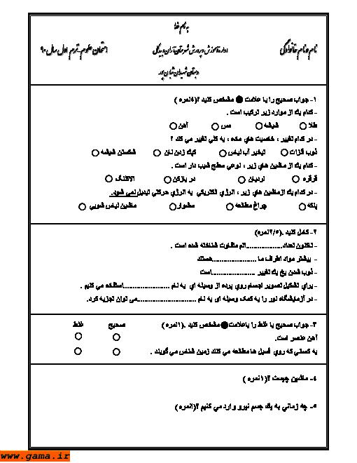 سوالات امتحان علوم پنجم دبستان نوبت اول | دبستان شهیدان شبان پور