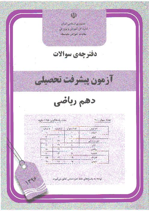 سوالات آزمون پیشرفت تحصیلی پایه دهم رشته ریاضی استان قم | اردیبهشت 96