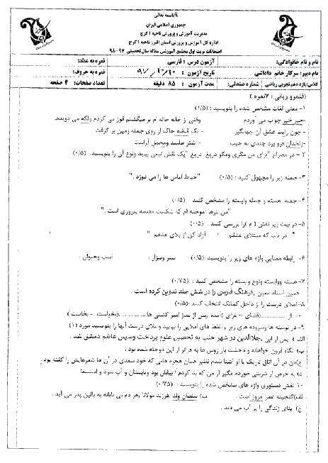 سوالات امتحان نیمسال اول فارسی (2) یازدهم دبیرستان سلاله | دی 1397