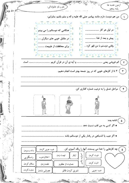 آزمون مدادکاغذی هدیه های آسمانی پنجم دبستان سلمان فارسی   درس 5 تا 8