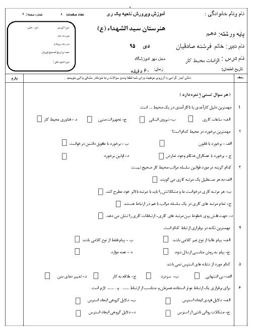 امتحان نوبت اول الزامات محیط کار دهم هنرستان سید الشهداء | دی 95