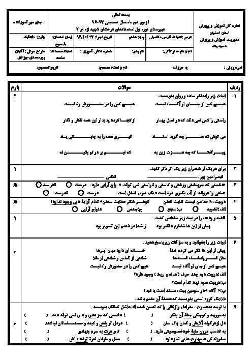 امتحان نوبت اول دیماه 96 ادبیات فارسی پایه هشتم دبیرستان استعدادهای درخشان شهید اژه ای