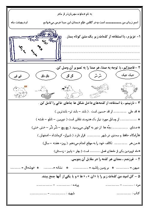 آزمون نوبت دوم فارسی دوم دبستان ابن سینا | اردیبهشت 1397