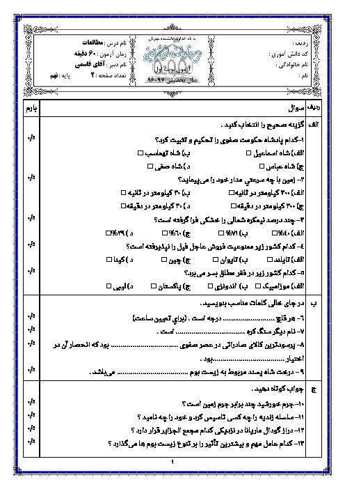 امتحان نیمسال اول مطالعات اجتماعی پایه نهم دبیرستان نمونه دولتی شهید حسینی | دی 1396