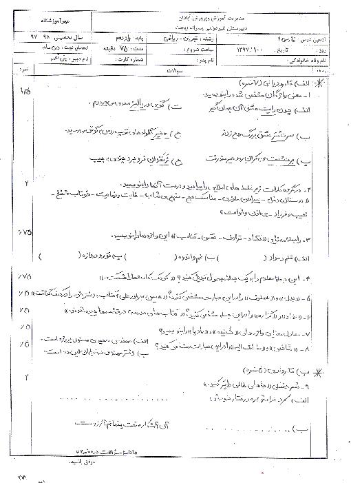 امتحان نوبت اول فارسی (2) یازدهم دبیرستان بهجت آبادان   دی 97