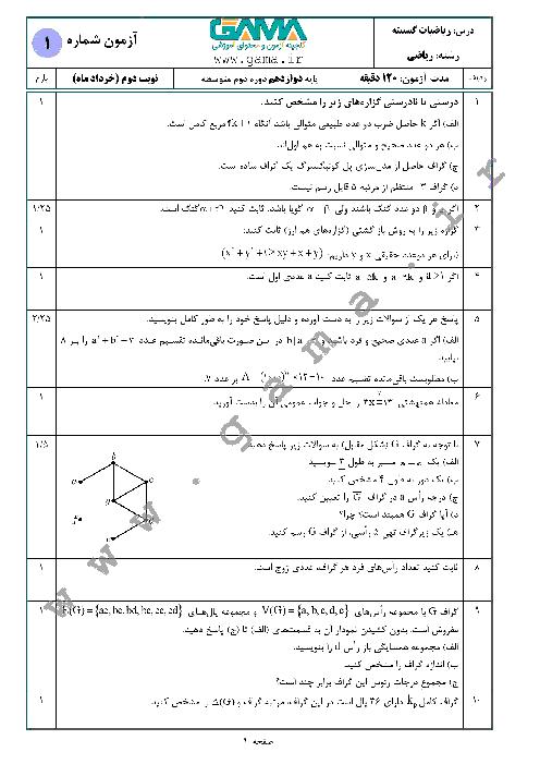 4 سری نمونه سؤال آمادگی امتحان نهایی (نوبت دوم) ریاضیات گسسته دوازدهم ریاضی