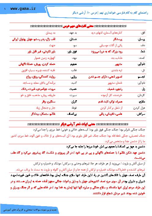 راهنمای گام به گام فارسی خوانداری نهم | درس 10: آرشی دیگر