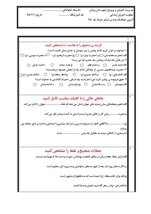 آزمون هماهنگ نوبت دوم هدیه های آسمانی ششم دبستان شهرستان رودان | خرداد 95