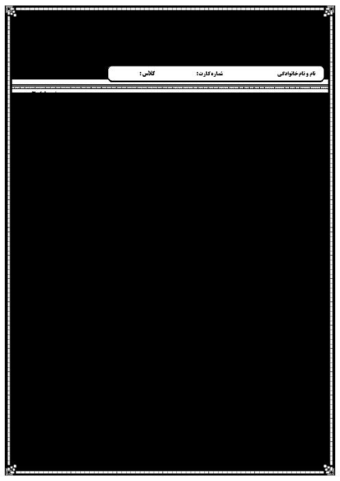 سوالات امتحان نوبت اول فارسی (1) پایه دهم | دبیرستان غیردولتی سید الشهدا منطقه 8 تهران- دی 95