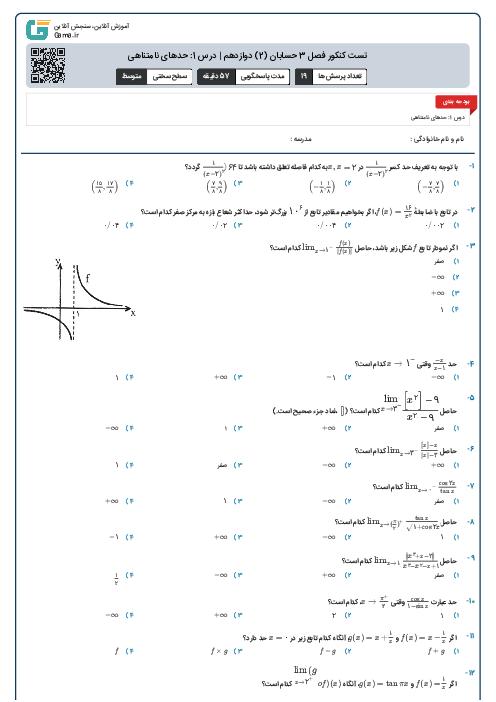 تست کنکور فصل 3 حسابان (2) دوازدهم   درس 1: حدهای نامتناهی
