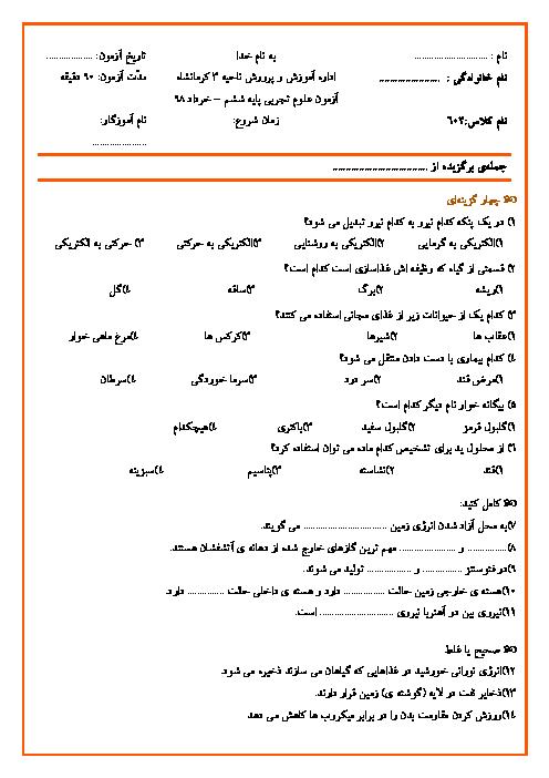 آزمون هماهنگ نوبت دوم علوم تجربی ششم دبستان ناحیه 3 کرمانشاه | خرداد 1398