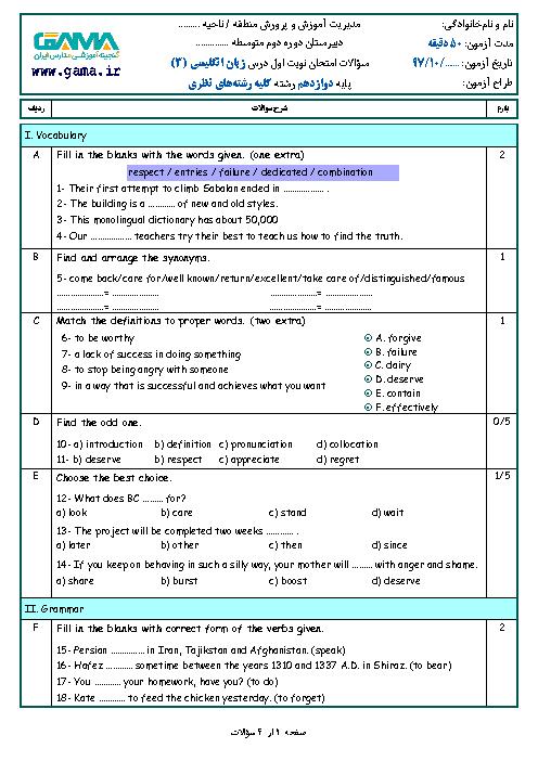 نمونه سوال امتحان نوبت اول زبان انگلیسی (3) دوازدهم مشترک کلیه رشتههای نظری | سری 1 + پاسخ