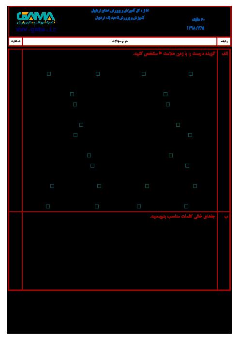 آزمون نوبت دوم مطالعات اجتماعی ششم هماهنگ ناحیه 1 اردبیل (شیفت عصر)   خرداد 1398 + پاسخ
