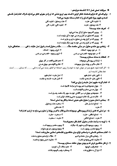 سوالات تستی فلسفه اسلامی دوازدهم | فصل 4 تا 6