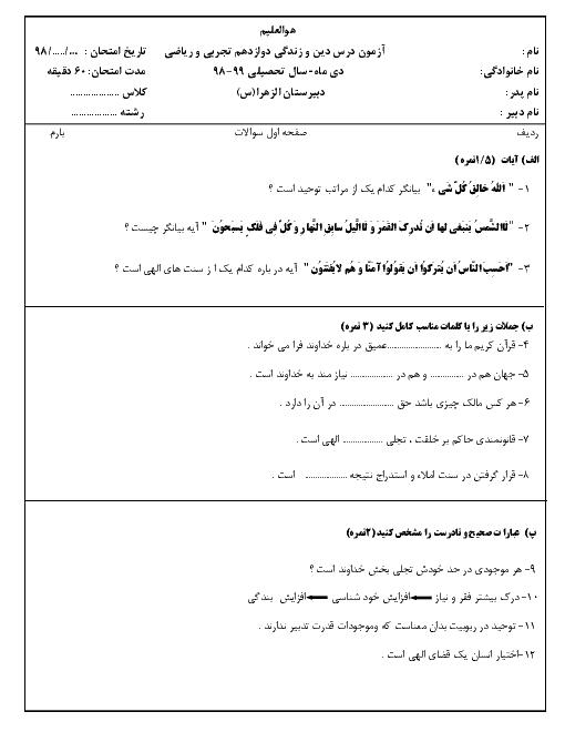 نمونه سوال امتحان ترم اول دین و زندگی (3) دوازدهم دبیرستان الزهرا | دی 1398