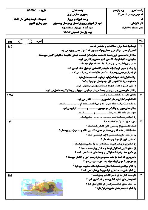 سوالات امتحان نوبت اول زیست شناسی (2) یازدهم تجربی دبیرستان شهید آیت اله بهشتی | دی 96