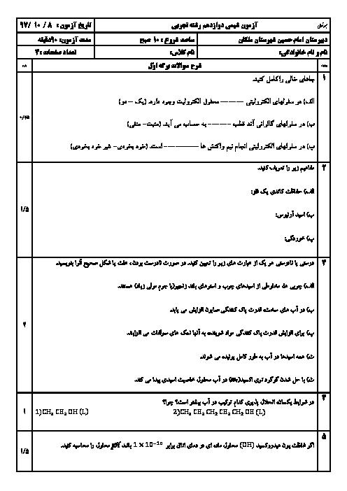 سوالات امتحان ترم اول شیمی (3) دوازدهم دبیرستان امام حسین ملکان | دی 1397