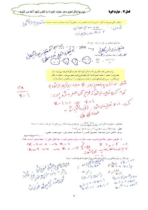 آموزش ریاضی نهم   عبارتهای گویا و محاسبات عبارتهای گویا