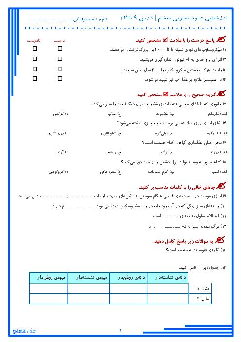 ارزشیابی علوم تجربی ششم دبستان | اسفند 96: درس 9 تا 12
