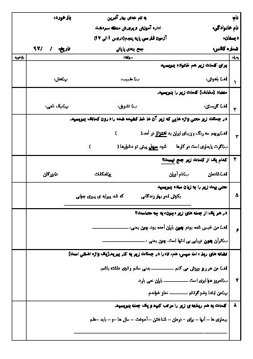 آزمون نوبت دوم فارسی پنجم دبستان نبوت ابید | اردیبهشت 1397