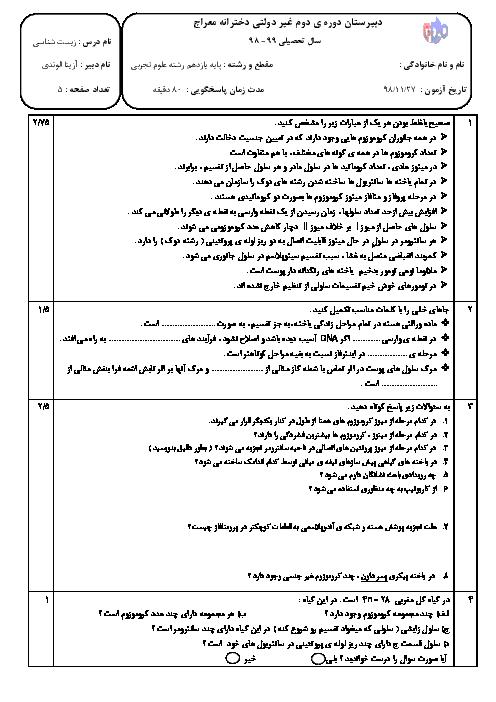 امتحان مستمر زیست شناسی (2) یازدهم دبیرستان معراج | فصل 6: تقسیم یاخته (گفتار 1 و 2 و 3)