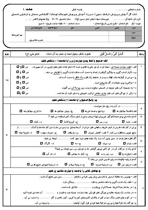 امتحان نوبت اول علوم تجربی هفتم مدرسه امام حسین (ع) | دیماه 96 + جواب
