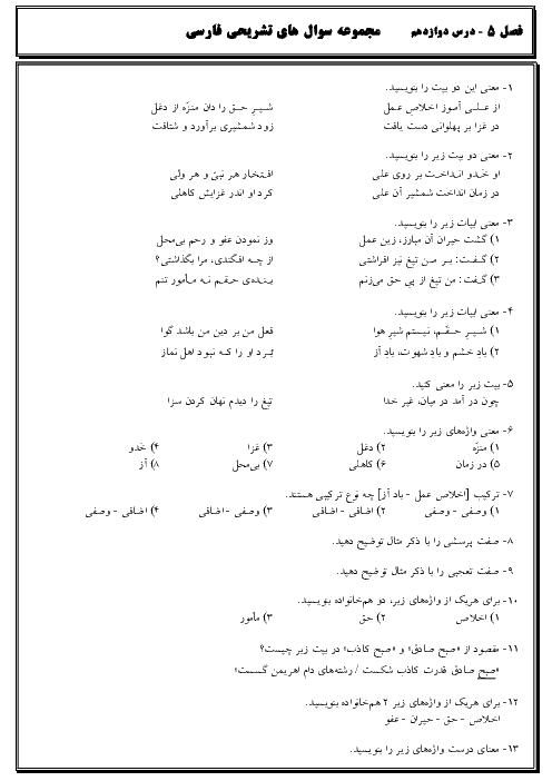 سوالات تشریحی ادبیات فارسی پایه هشتم | درس 12: شیرِ حق