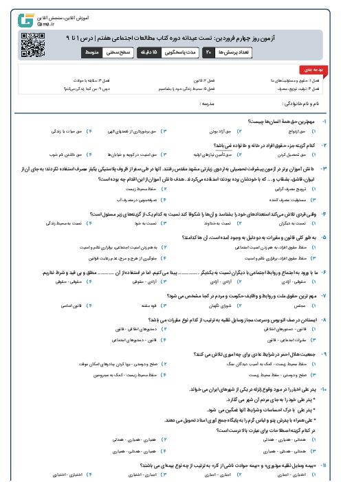 آزمون روز چهارم فروردین: تست عیدانه دوره کتاب مطالعات اجتماعی هفتم | درس 1 تا 9