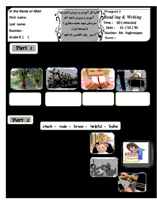 آزمون نوبت اول زبان انگلیسی نهم دبیرستان شهید محمد منتظری قم | دی 95