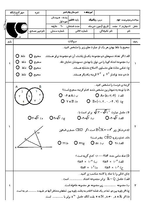 آزمون نوبت اول ریاضی نهم دبیرستان پيام غدير | دی 1397