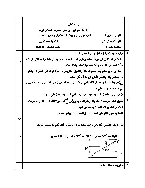 نمونه سوال آمادگی امتحان نوبت اول فیزیک (2) پایۀ یازدهم رشته تجربی  استان کهگیلویه و بویراحمد | دیماه 96