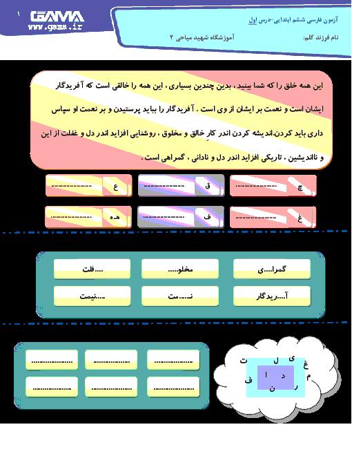 آزمون مدادکاغذی فارسی پایه ششم دبستان شهید میاحی | درس 1: معرفت آفریدگار