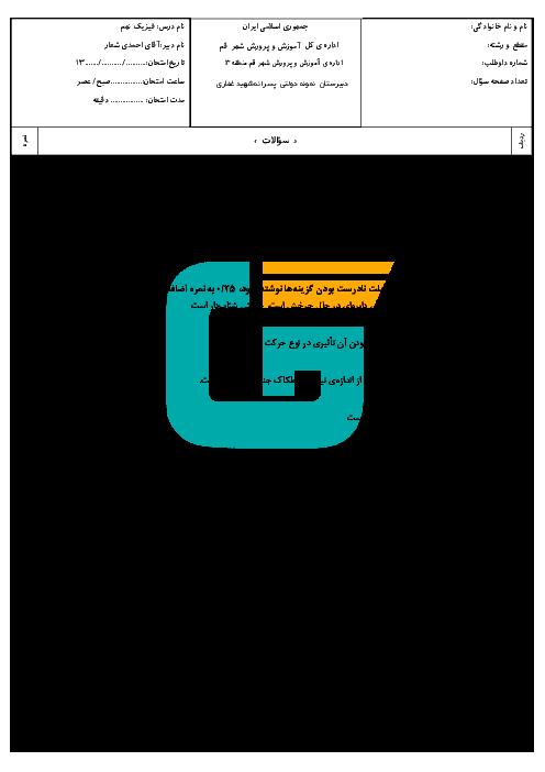 آزمون تکوینی علوم تجربی (فیزیک) پایه نهم مدرسه شهید غفاری | فصل 4 و 5 + پاسخ