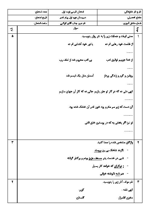 آزمون نوبت اول ادبیات فارسی هفتم مدرسه پيام غدير | دی 1397