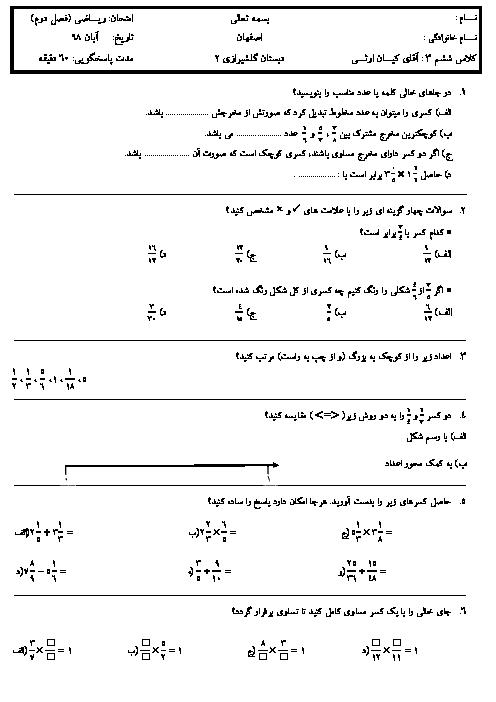 آزمون مداد کاغذی ریاضی ششم دبستان گلشیرازی اصفهان   فصل 2: کسر