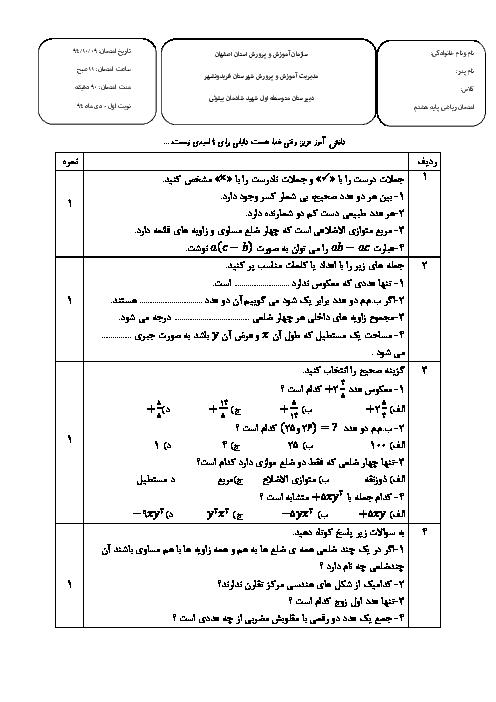 آزمون نوبت اول ریاضی هشتم مدرسه شهید شادمان یبلوئی | دی 1394
