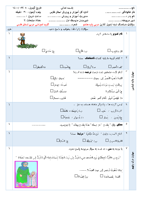 آزمون شبه پایانی عربی هفتم استان فارس | اردیبهشت 1400