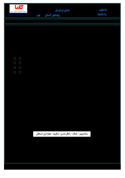 سؤالات امتحان هماهنگ استانی نوبت دوم خرداد ماه 96 درس پیامهای آسمان پایه نهم | استان اردبیل