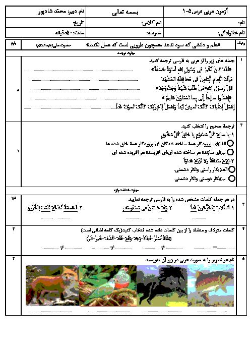 نمونه سؤال نوبت اول عربی نهم