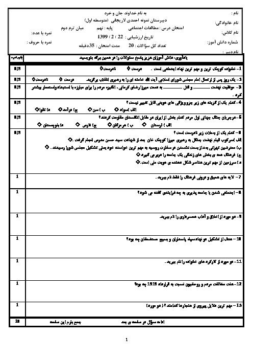 امتحان میان ترم مطالعات اجتماعی نهم دبیرستان نمونه احمدی لاریجانی | درس 13 تا 20