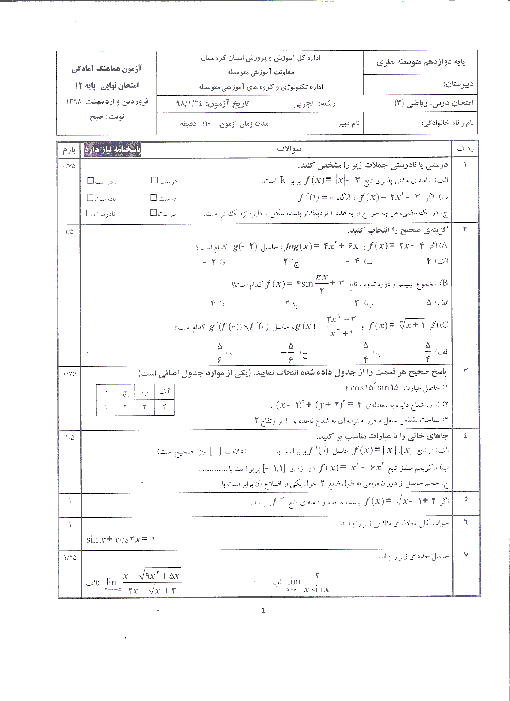سوالات آزمون شبه نهایی درس ریاضی و آمار 3 دوازدهم انسانی | اردیبهشت 1398