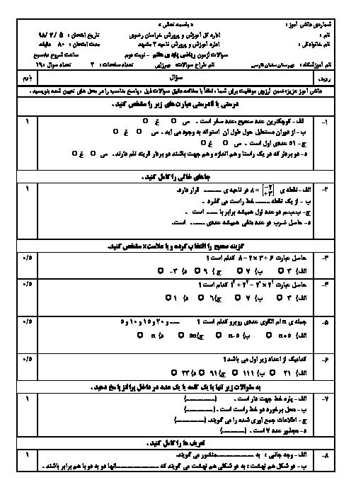 آزمون نوبت دوم ریاضی هفتم مدرسه سلمان فارسی   خرداد 1398 + پاسخ