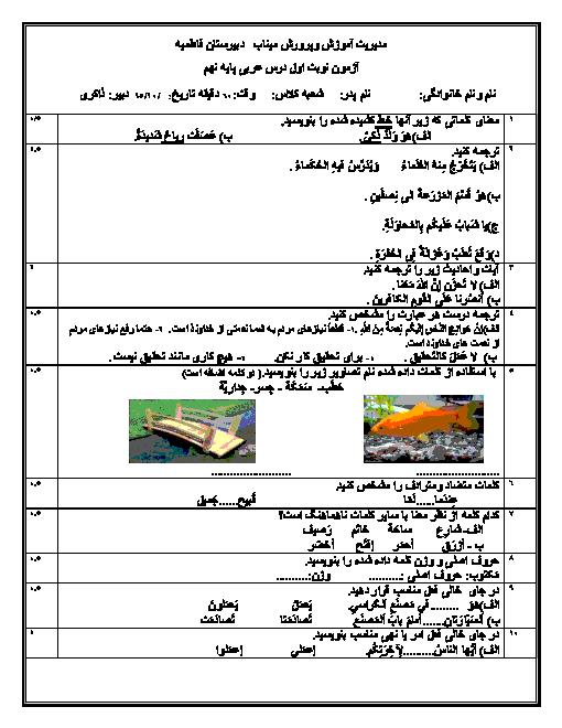 آزمون نوبت اول عربی نهم دبیرستان فاطمیه میناب | دیماه 95