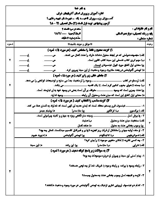 سوالات امتحان پیشنهادی ترم اول فلسفه (2) دوازدهم دبیرستان شهید رضایی | دی 98 (سری 2)